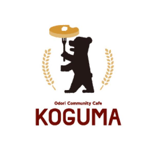 大通コミュニティカフェ KOGUMA